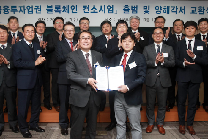 Korea Financial Investment Association launches blockchain consortium with 26 technology and financial firms