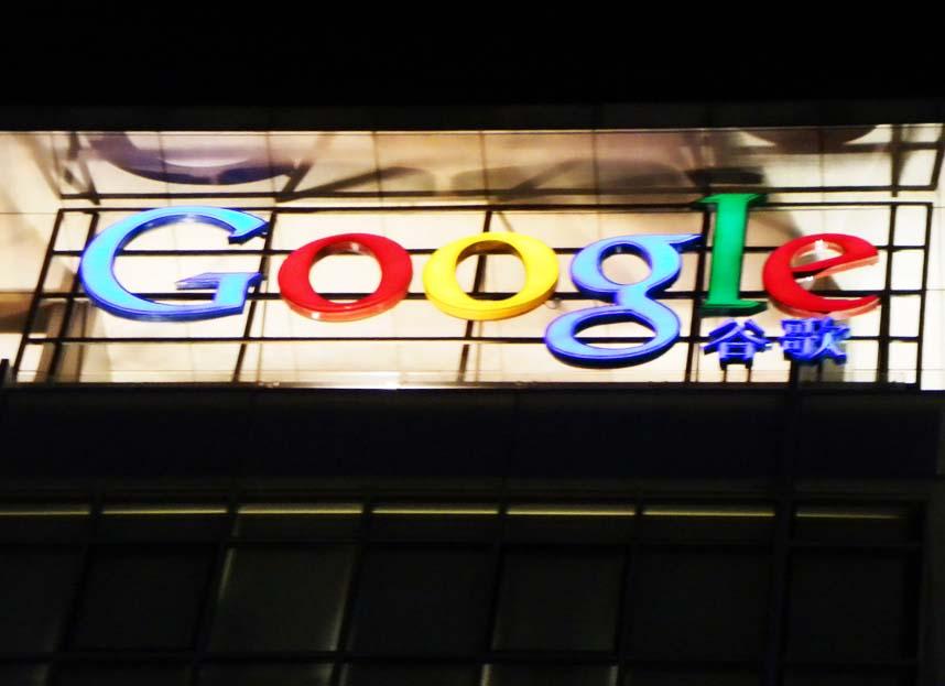 China Google Apps Cloud